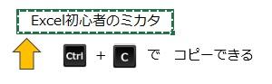 エクセルファイル上でコピーをする場合のショートカットキー