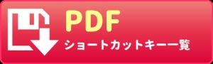 PDFショートカットキー一覧ダウンロード