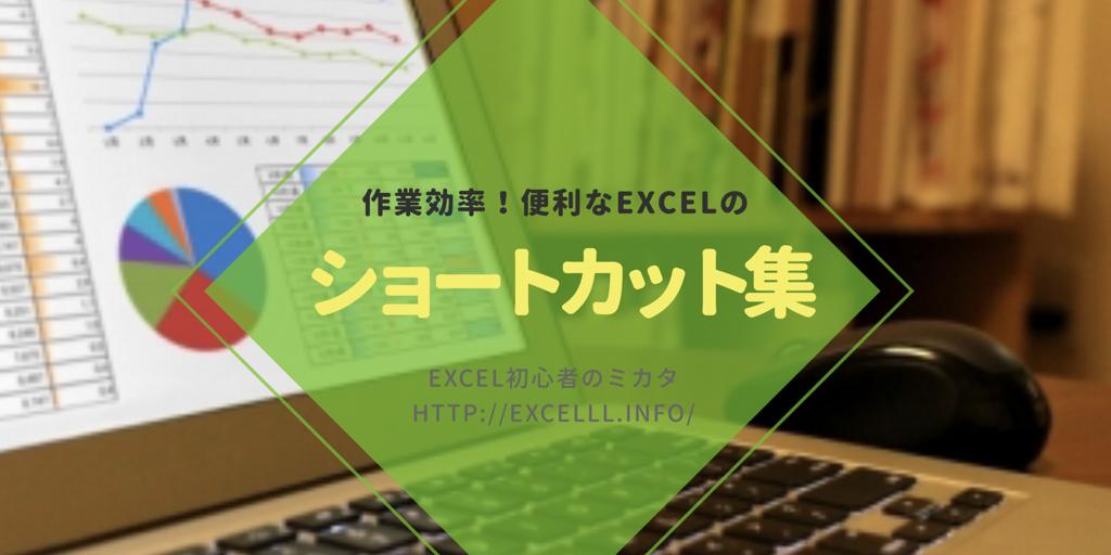 《解説付》PDFあり!75個のExcelショートカットキー一覧|効率UP!基本から応用まで大容量で一挙解説!