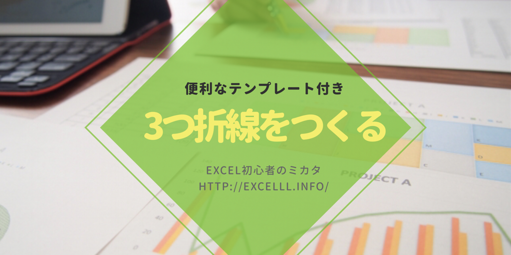 «テンプレートあり»Excel資料に3つ折り線を付ける方法|1分で分かるエクセル講座