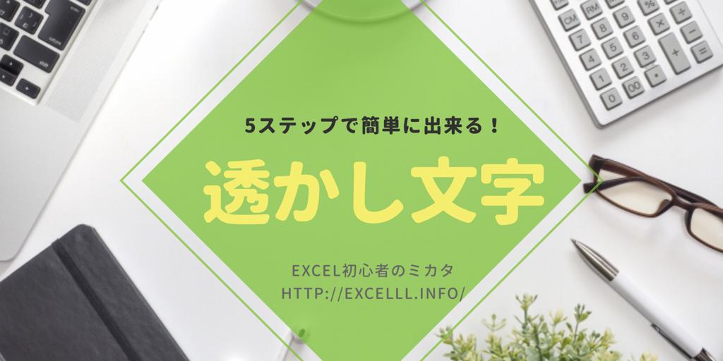 【簡単5ステップ】Excelで「社外秘」の透かし文字を入れる方法