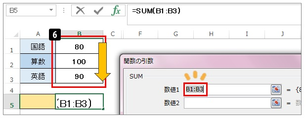 SUM関数挿入方法とエラー対応時の解説