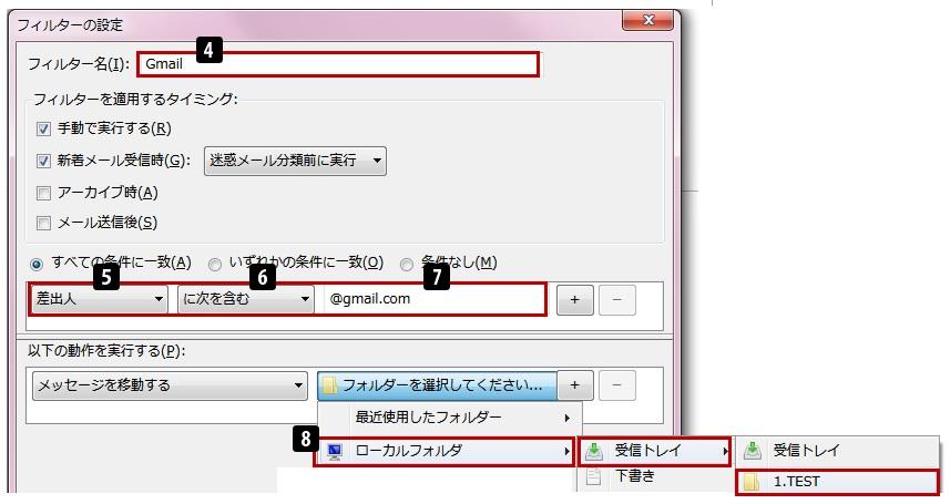 Thunderbirdメールの自動振分設定方法