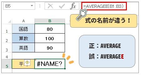 Excel AVERAGE関数設定方法