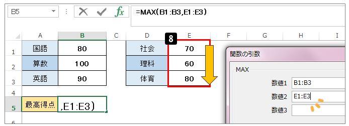 Excel関数MAXで最大値を求める方法