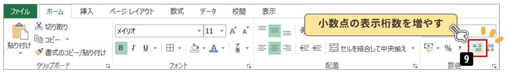 ExcelでROUND関数を使う方法
