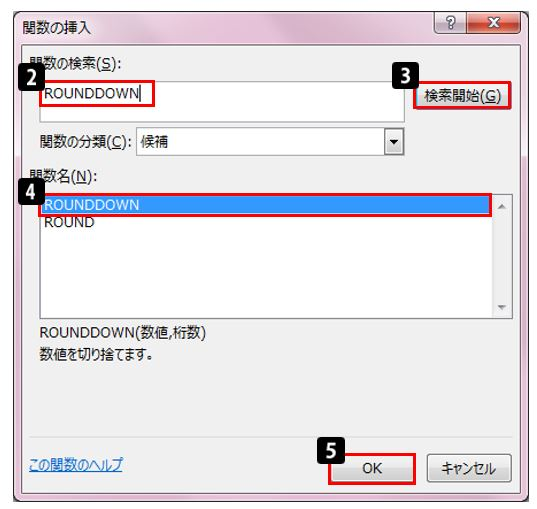 Excel関数ROUNDDOWNで切捨て処理をする方法