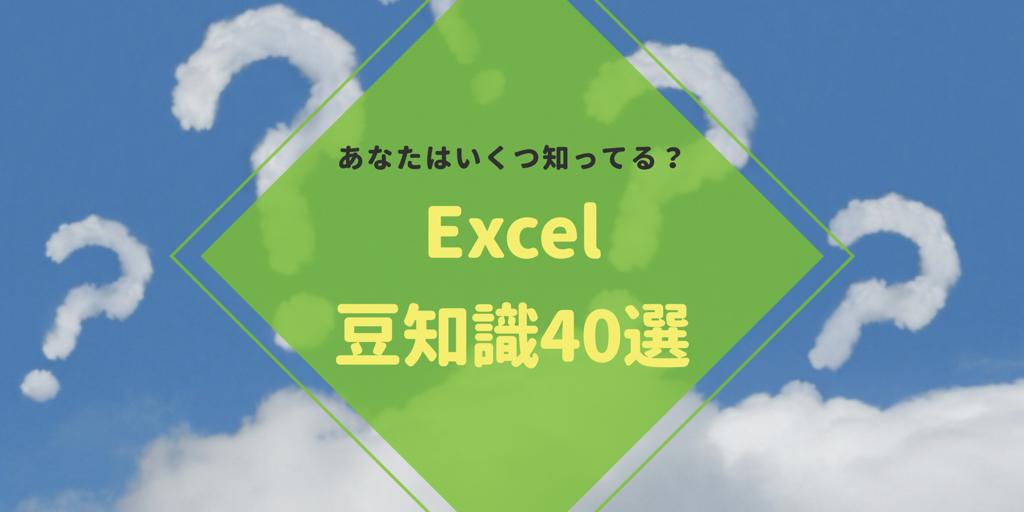 【Excel豆知識】一挙40選!あなたはいくつ知ってる?エクセルの雑学ご紹介!