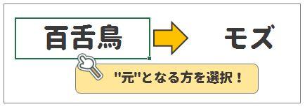 EXCEL(エクセル)関数PHONETICでフリガナを表示させる方法|ひらがなで表示させたい場合の対処法