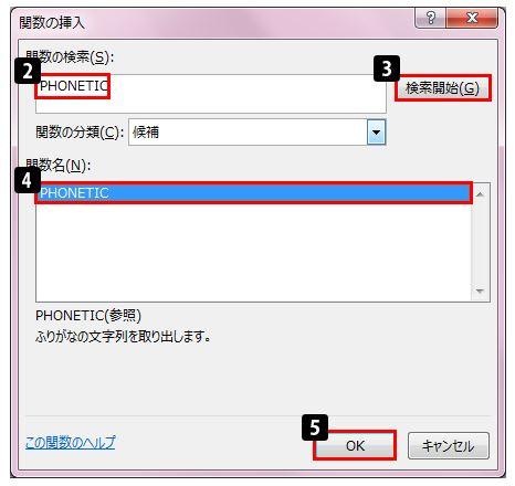 EXCEL(エクセル)関数PHONETICでフリガナを表示させる方法