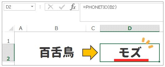 EXCEL(エクセル)関数PHONETICでフリガナを表示させる方法