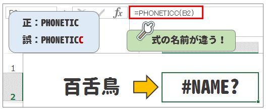 EXCEL(エクセル)関数PHONETICでフリガナを表示させる方法|「#NAME?」エラーが出た時の対処法