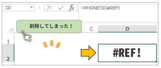 EXCEL(エクセル)関数PHONETICでフリガナを表示させる方法|「#REF!」エラーが出た時の対処法
