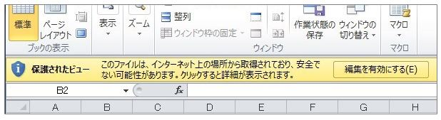 Excel(エクセル)で保護されたビューを解除する方法