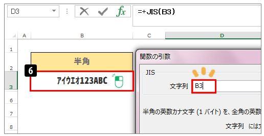 Excel(エクセル)JIS関数の使い方