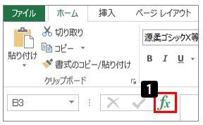 Excel(エクセル)関数LARGEでn番目に大きい数値を求める方法