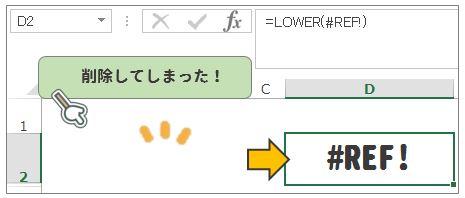 Excel(エクセル)LOWER関数の使い方-大文字から小文字にする方法|エラーが出た時の対処法