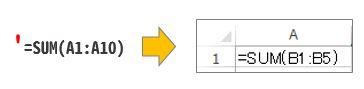 Excel豆知識。アポストロフィーを付ければ数式を表示