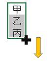 Excel豆知識。オートフィルを使えば甲乙丙の次が分かる!