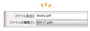Excel豆知識。保存するときに、PDFに簡単に保存することができる
