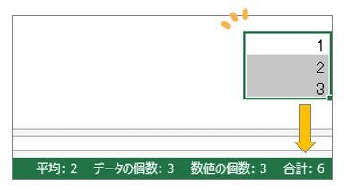 Excel豆知識。一時的に合計値などが画面右下に表示される