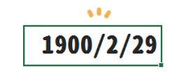 エクセル豆知識1900年2月29日は存在しないのに入力できる