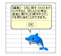 エクセル豆知識…昔のExcelで出てきていたイルカの名前は「カイルくん」