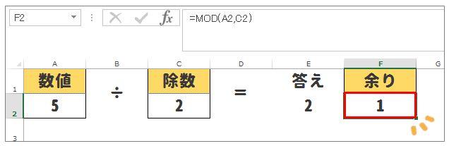 Excel(エクセル)MOD関数の使い方|割り算の余りを表示することができます。|基本から応用まで徹底解説