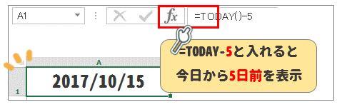 Excel(エクセル)関数TODAYで、本日の日付を求める方法