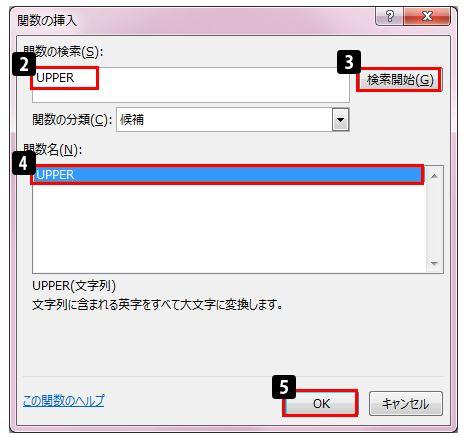Excel(エクセル)UPPER関数の使い方-小文字から大文字にする方法
