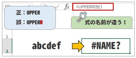 Excel(エクセル)UPPER関数の使い方-小文字から大文字にする方法|エラーが出た時の対処法