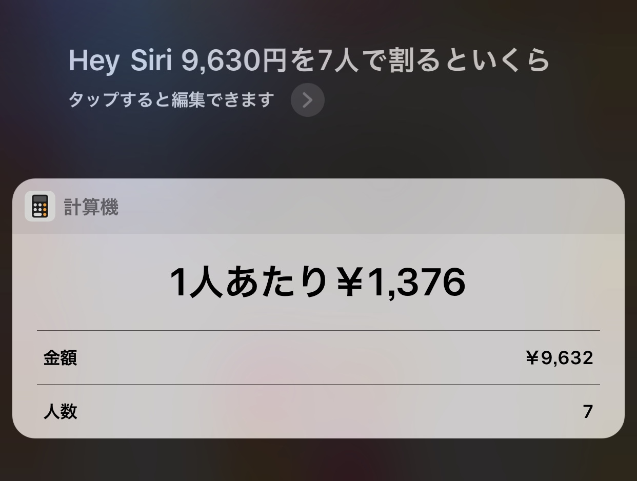 流れている曲名を調べる|【Siri活用方法30選】便利すぎ!オススメだけを集めた活用術|声だけでiPhoneやiPadの操作が可能!