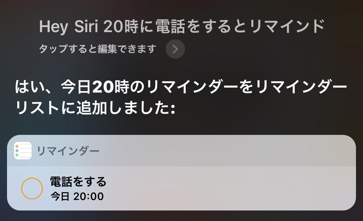 カレンダーを利用する|【Siri活用方法30選】便利すぎ!オススメだけを集めた活用術|声だけでiPhoneやiPadの操作が可能!