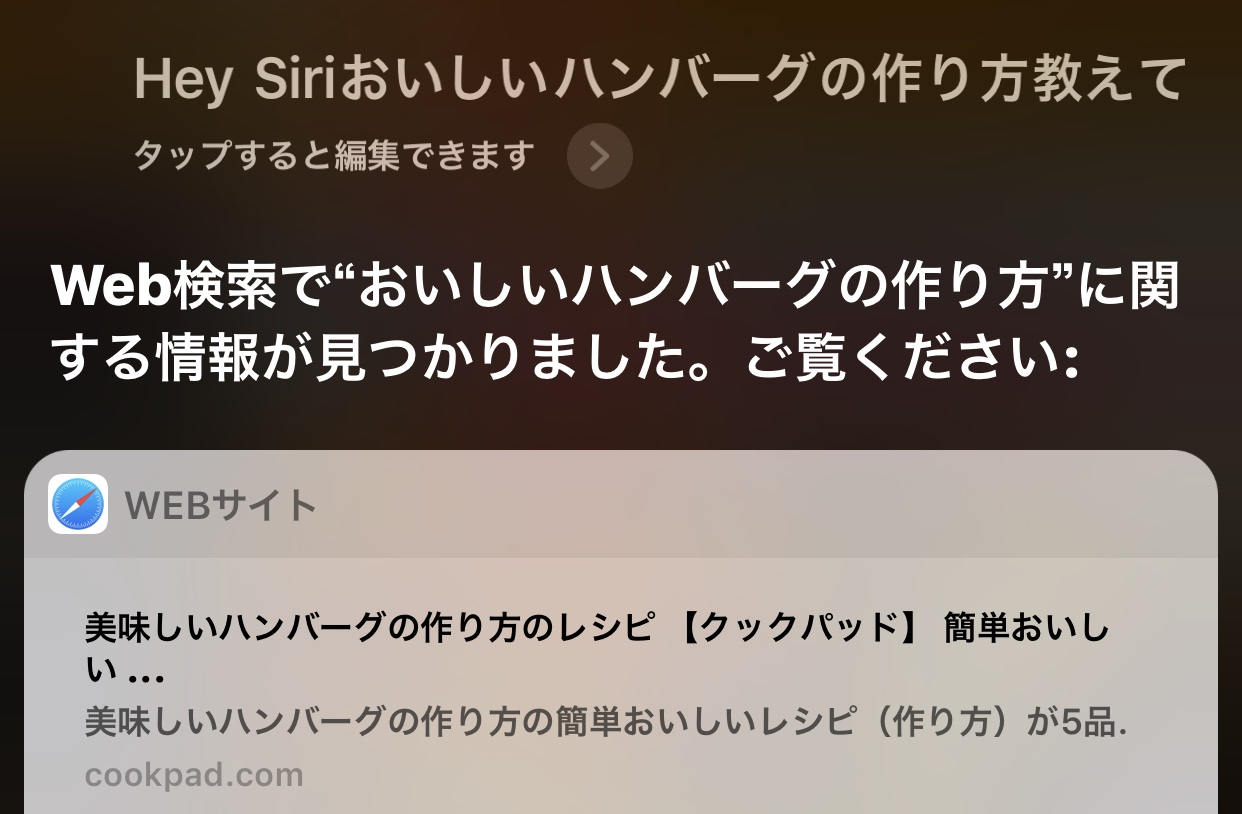 レシピを検索|【Siri活用方法30選】便利すぎ!オススメだけを集めた活用術|声だけでiPhoneやiPadの操作が可能!