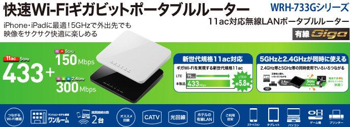 小型Wi-fiルーターおすすめTOP3!|ホテルルーターに最適!持ち運びしやすい低価格無線ルーターの選び方|接続方法や用語についても理解を深めよう!