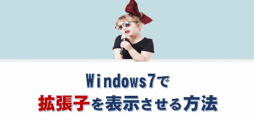 【Windows7】拡張子を表示させる方法|よくある質問集付き!|「.xlsx」と「.xls」の違いは?|「.docx」と「.doc」の違いは?
