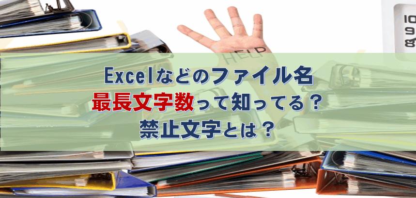 Excelファイル名の長さは最大251文字が限界!入力できない文字(禁止文字)とは?!|エラーが出た時の対処法や役立つエクセル情報を徹底解説