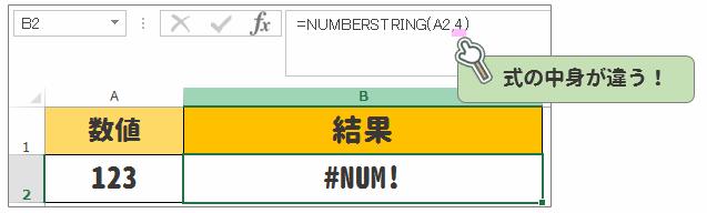 #NUM!エラーが表示された場合の対処法|【Excel関数】NUMBERSTRINGで数字を漢数字に変換する手順|基本から応用まで徹底解説!豆知識やエラー時の対処法もご紹介。