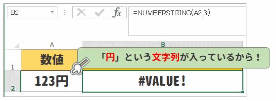 #VALUEエラーが表示された場合の対処法|【Excel関数】NUMBERSTRINGで数字を漢数字に変換する手順|基本から応用まで徹底解説!豆知識やエラー時の対処法もご紹介。