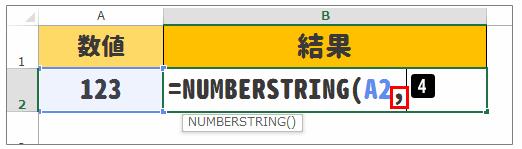 関数の使い方|【Excel(エクセル)関数】NUMBERSTRINGで数字を漢数字に変換する手順|基本から応用まで徹底解説!豆知識やエラー時の対処法もご紹介。
