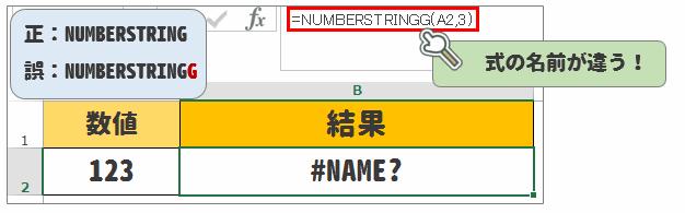 #NAMEエラーが表示された場合の対処法|【Excel関数】NUMBERSTRINGで数字を漢数字に変換する手順|基本から応用まで徹底解説!豆知識やエラー時の対処法もご紹介。