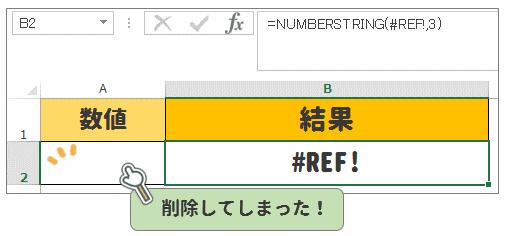 #REF!エラーが表示された場合の対処法|【Excel関数】NUMBERSTRINGで数字を漢数字に変換する手順|基本から応用まで徹底解説!豆知識やエラー時の対処法もご紹介。