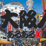 【大阪人あるある40選】なんでやねん!思わずツッコミたくなる、あるある集|大阪の人ならではの特徴や歴史についても解説。