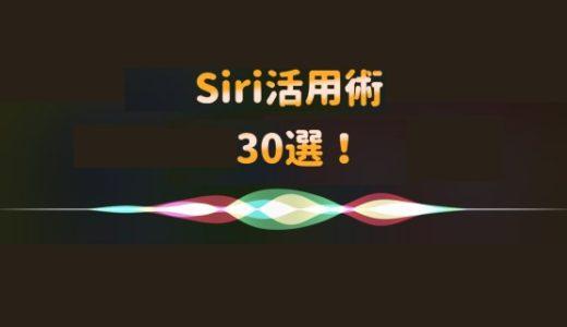【Siri活用方法30選】便利すぎ!オススメだけを集めた活用術|声だけでiPhoneやiPadの操作が可能!