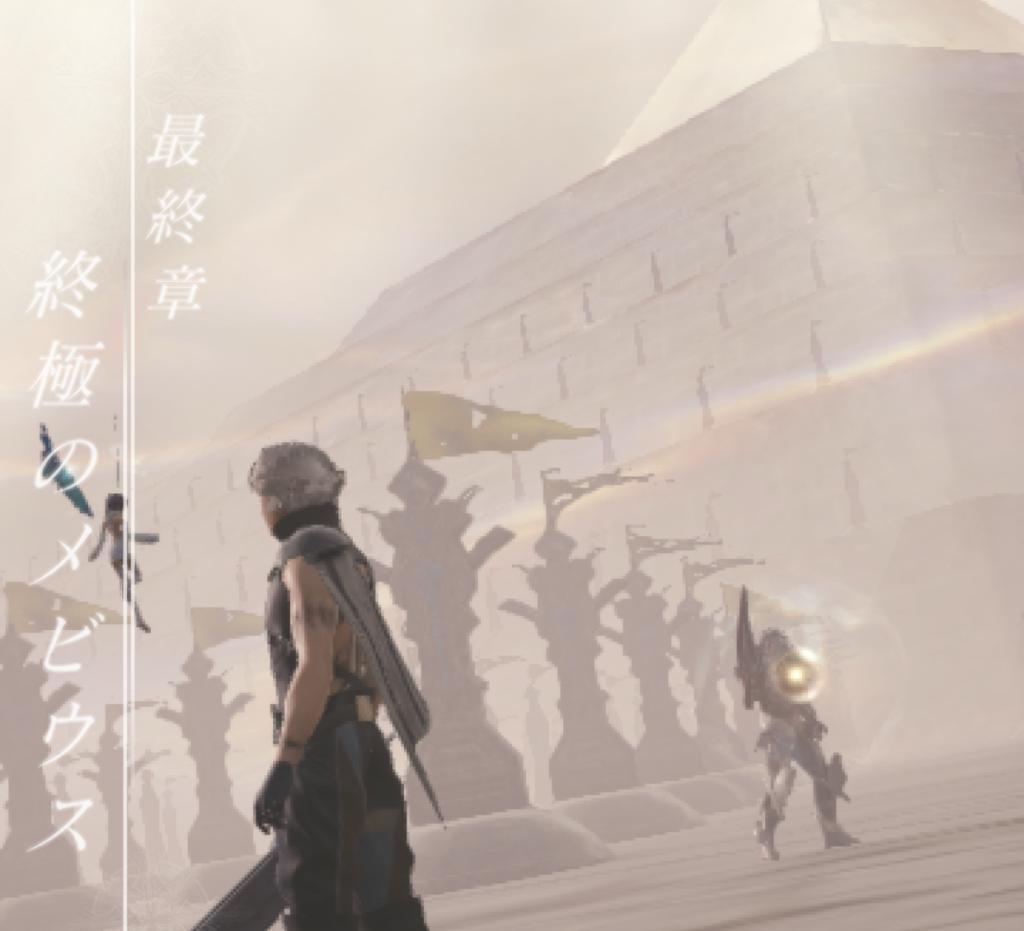 【感動ネタバレ】メビウスFF最終章あらすじ|ラストまでのストーリーを完全収録