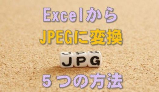 【すぐ解決!】ExcelからJPG形式に画像変換する5つの方法|拡張子JPEGで保存するエクセルの編集方法と設定のやり方