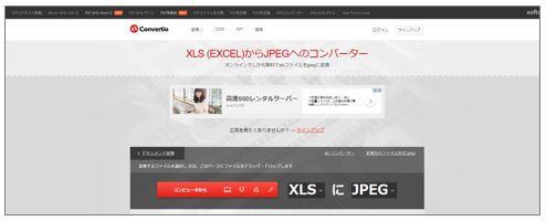 【すぐ解決!】ExcelからJPG形式に変換する5つの方法|拡張子JPEGで保存するために行うエクセルでの操作方法