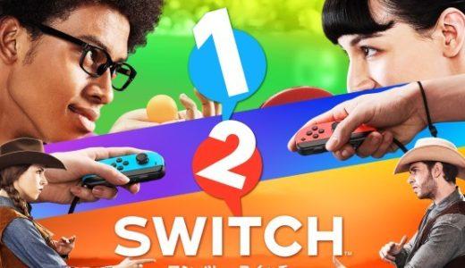 【任天堂スイッチ】1-2-SWITCHゲームの増やし方と収録内容
