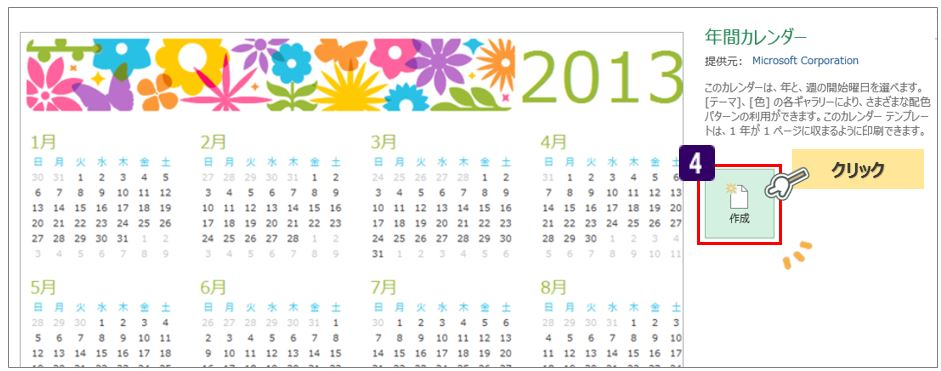 【Excel小技】簡単3分でできるカレンダーの作り方【テンプレート】
