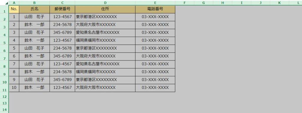 【Excel小技】1つの表を一発で選択するショートカットキー|マウスで操作するより断然早い時短技